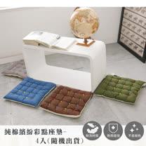 純棉繽紛彩點座墊- 4入(隨機出貨)