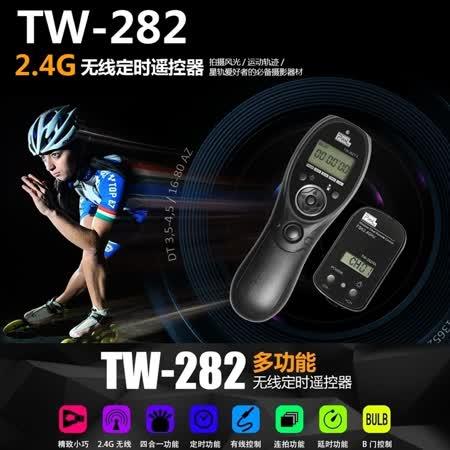 PIXEL品色Canon無線電定時快門線遙控器TW-282/N3+(台灣總代理,開年公司貨)