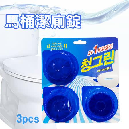 【inBOUND】藍精靈馬桶潔廁錠3入裝