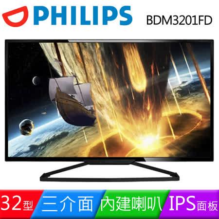 PHILIPS飛利浦 BDM3201FD 32型IPS三介面液晶螢幕
