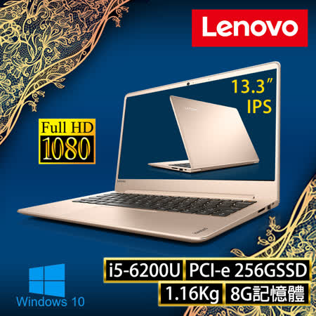 Lenovo IdeaPad 710S 13.3吋《256GSSD》i5-6200U Win10極輕筆電(80SW008KTW)(絲綢金)★送三年防毒+鍵盤膜+滑鼠墊+筆電包+滑鼠