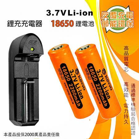 【NAKAY】18650充電鋰電池2入+【KINYO】鋰充充電器優惠組