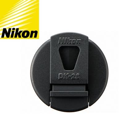 尼康原廠NIKON眼罩DK-26眼罩
