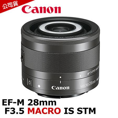 Canon EF-M 28mm F3.5 MACRO IS STM (公司貨).-送保護鏡(43)+拭鏡筆