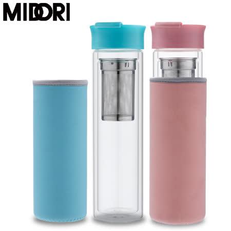 MIDORI雙層玻璃泡茶瓶-二入(藍+粉)EO-GS0400BGS0400P