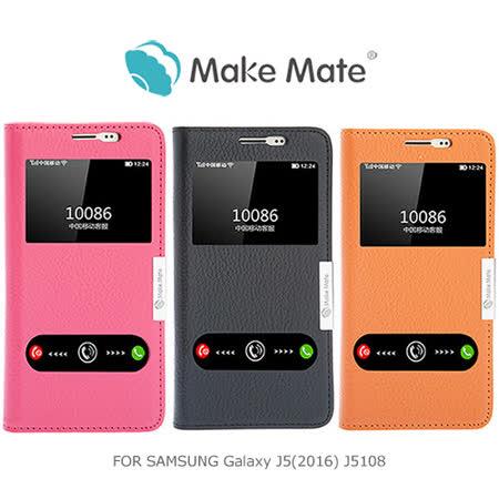 Make Mate SAMSUNG Galaxy J5(2016) J5108 星河真皮皮套