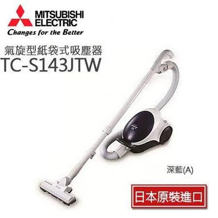 『MITSUBISHI』☆三菱 日本原裝 紙袋式吸塵器 TC-S143JTW