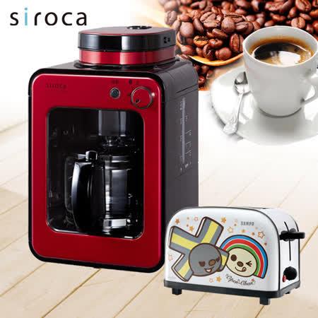 Siroca 自動研磨咖啡機-紅舞伎STC-408RD+OPEN小將烤麵包機