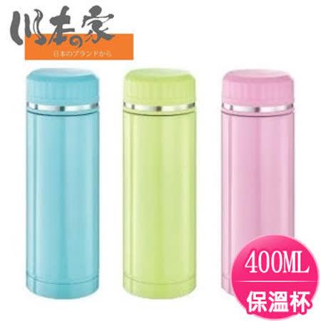 【川本之家】馬卡龍保溫保冷杯(400ml)附茶網