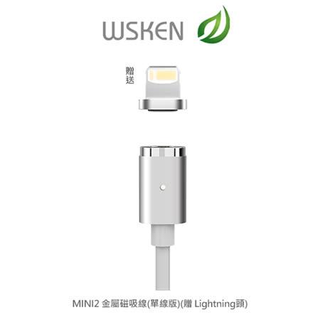 WSKEN Mini2 金屬磁吸線(帶燈)(單線板)(贈 Lightning頭)