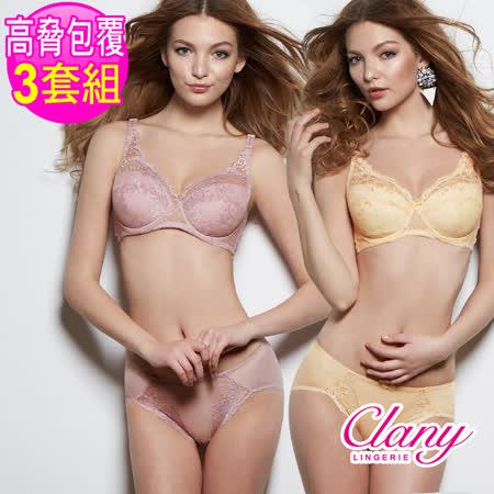 【可蘭霓Clany】超值組合 性感包覆蕾絲CD內衣(3套組 隨機出貨)