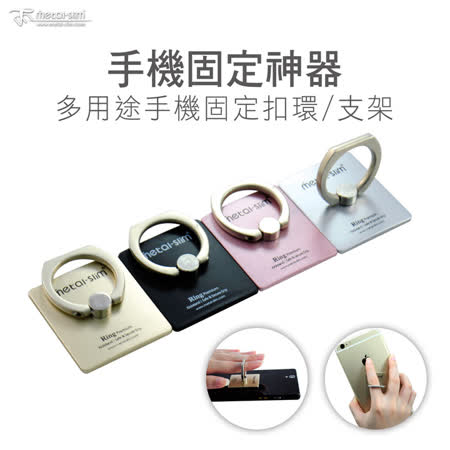 Metal-Slim 多用途 旋轉 指環 手機固定扣環 支架 立架 車架 附掛勾