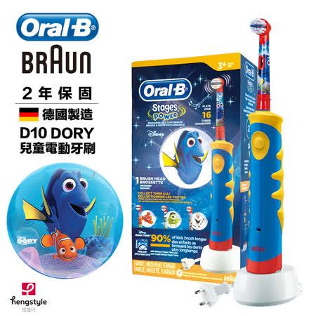 【德國百靈BRAUN】歐樂B 迪士尼充電式兒童電動牙刷(D10)