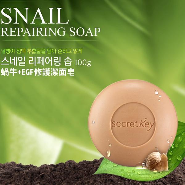 韓國 Secret Key 蝸牛 EGF修護潔面皂 100g