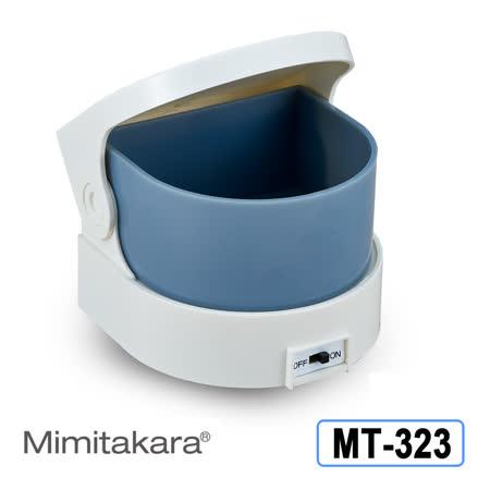 元健大和機械式假牙清潔器(未滅菌) ★ Mimitakara 保潔淨 MT-323