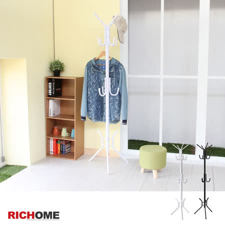 【真心勸敗】gohappy快樂購【RICHOME】夏洛特衣帽架-2色評價如何愛 買 地址