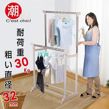 【C'est Chic】潮傢俬靚漾雙桿伸縮衣架(粗管徑)-品味白