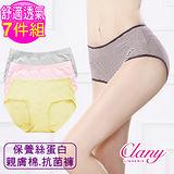 【可蘭霓Clany】超值組合 天然抗菌/絲蛋白中腰M-XL小褲(7件組 隨機出貨)