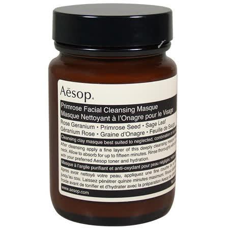 Aesop 櫻草潔淨敷面膜(120ml)(限量加大版)