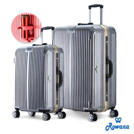 Rowana 金屬華麗杯架PC鋁框行李箱 25+29吋(銀河灰)