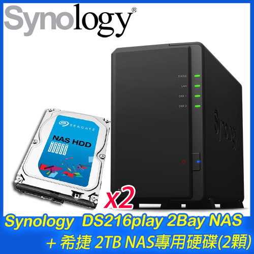 Synology 群暉 DS216play 2Bay NAS+希捷 2TB NAS碟*2(ST2000VN000)