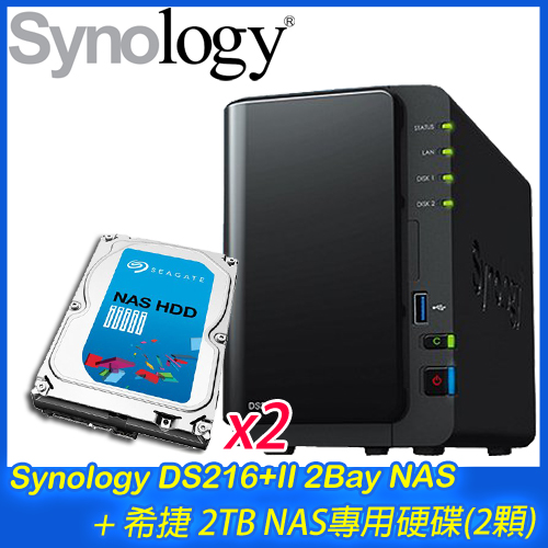 Synology 群暉 DS216+II NAS+希捷 2TB NAS碟*2(ST2000VN000)