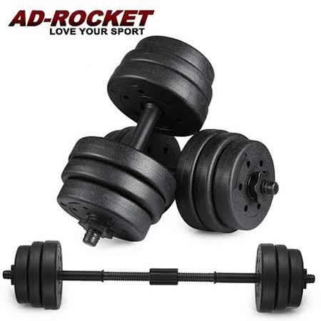 【AD-ROCKET】環保槓鈴啞鈴兩用組合(20kg)/健身器材/舉重/核心訓練