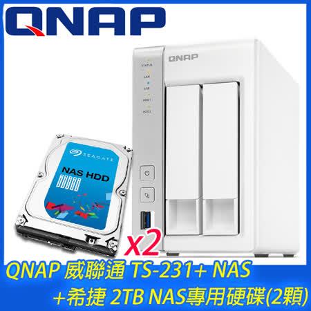 QNAP 威聯通 TS-231+ NAS+希捷 2TB NAS碟*2(ST2000VN000)