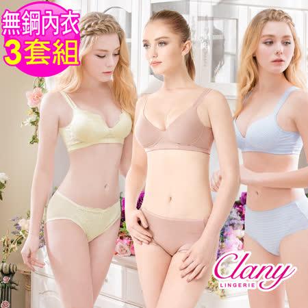 【可蘭霓Clany】超值組合 無鋼圈竹纖/Tactel/蕾絲BCD內衣(3套組 隨機出貨)