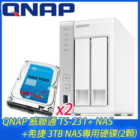 QNAP 威聯通 TS-231+ NAS+希捷 3TB NAS碟*2(ST3000VN000)