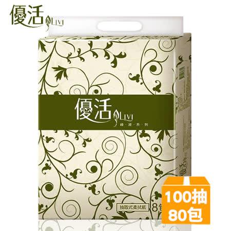 《破盤超低價》優活抽取式柔拭家用紙100抽x80包/箱