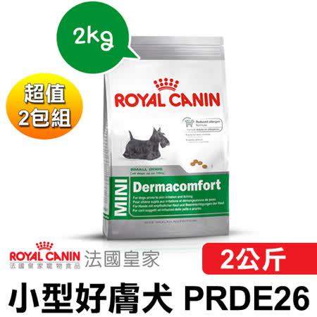 《法國皇家》 小型好膚犬 PRDE26 (2公斤x2包)