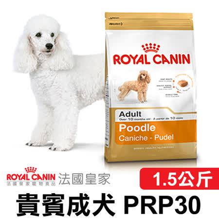《法國皇家》 貴賓成犬 PRP30 (1.5公斤)