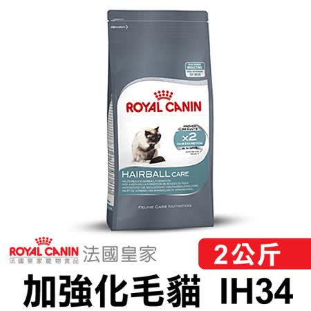 《法國皇家》 加強化毛貓 IH34(2公斤)