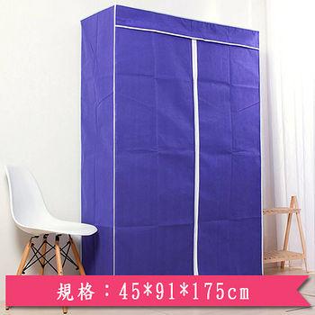 上宜 鐵架高手 不織布衣櫥防塵套-亮麗紫(91*45*175cm)
