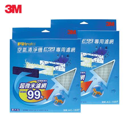 3M E99 寶寶專用空氣清淨機-替換濾網(AC-168F)- 限時特賣2件8折