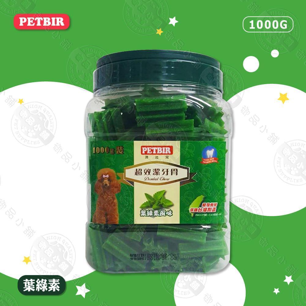 ~PETBIR 沛比兒~超效潔牙骨~葉綠素口味 寵物 零食 點心 零嘴 磨牙