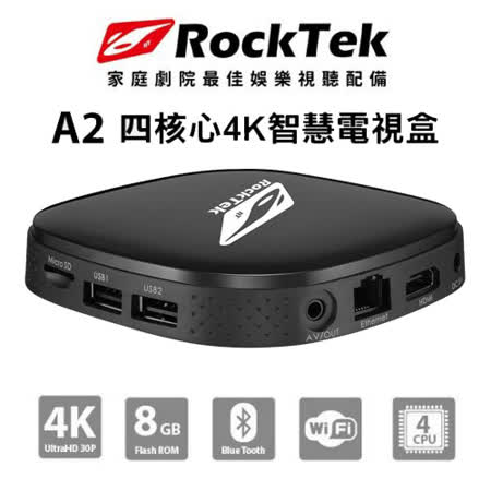 RockTek A2 四核心 4K 智慧電視盒