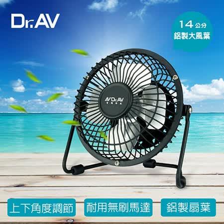 【Dr.AV】USB耐用省電強風扇(FAN-160)