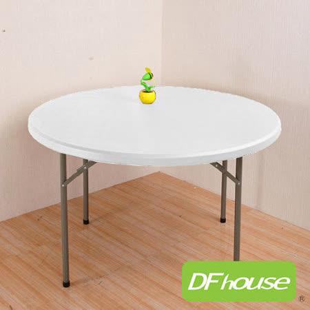 《DFhouse》傑瑞摺疊圓桌(白色款)(4尺)