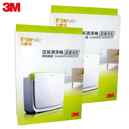 3M 淨呼吸空氣清淨機-超優淨型機替換濾網(MFAC-01F)(2入組) - 限時特賣2件8折