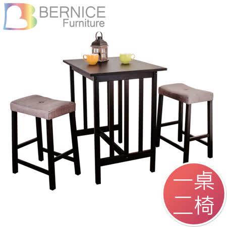 Bernice-維特吧台桌椅組(一桌二椅)