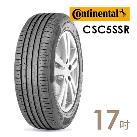 【德國馬牌】CSC5SSR性能頂尖輪胎_送專業安裝定位225/45/17(適用於Mondeo等車型)