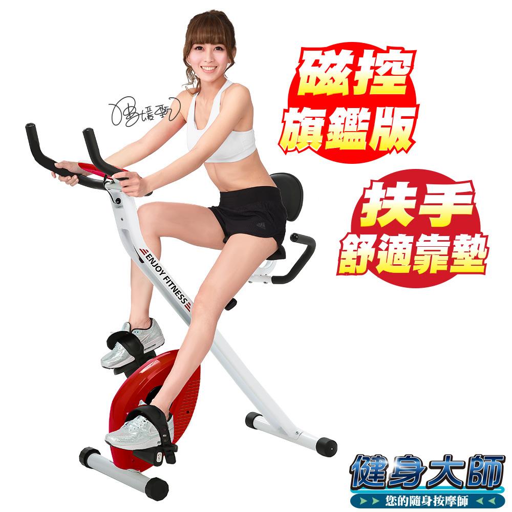 【健身sogo 营业 时间大師】超級8段磁控扶手型健身車