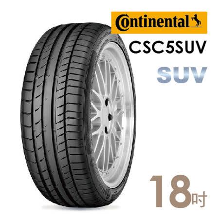 【德國馬牌】CSC5 SUV運動性能輪胎_送專業安裝定位225/60/18(適用於CRV 2.4 VTI-S等車型)