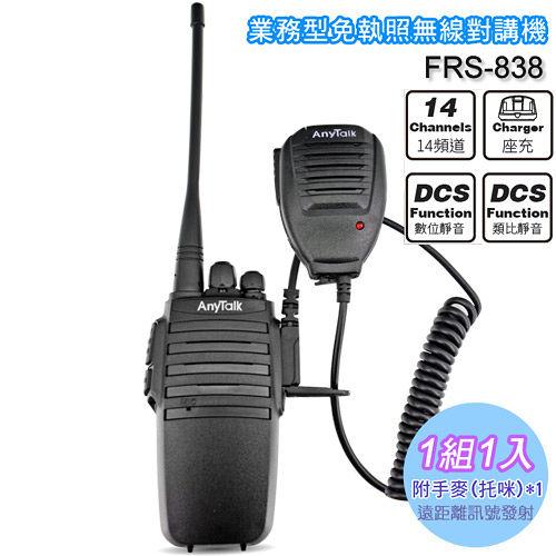 ROWA FRS~838 業務型免執照無線對講機^(1入^)附手麥