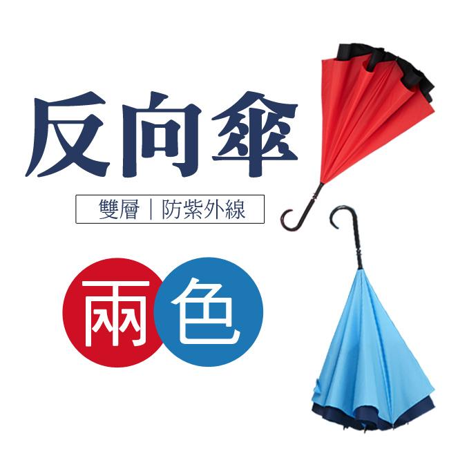 雨季 超撥水車用反向傘^(兩色^)