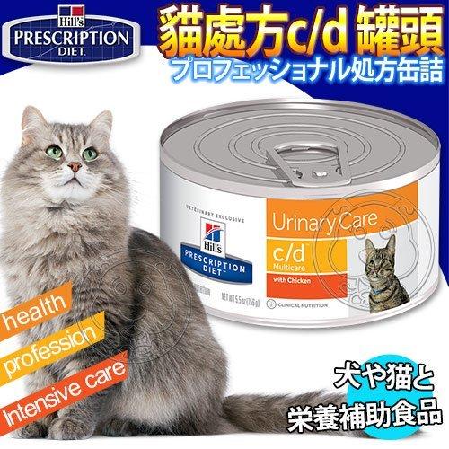 美國Hill希爾思~貓處方cd multicare泌尿道護理配方156g24罐