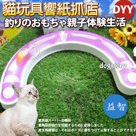 dyy》貓咪遊戲益智組合軌道組合貓玩具
