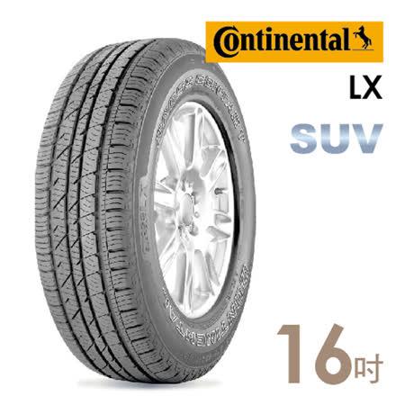 【德國馬牌】LX平衡型輪胎_送專業安裝定位215/65/16(適用於CRV二代等車型)